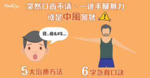Stroke (中風)
