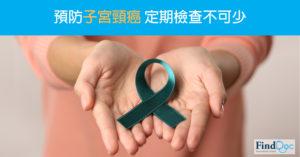 预防子宫颈癌 定期检查不可少