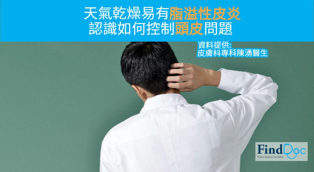 天气干燥易有脂溢性皮炎-认识如何控制头皮问题