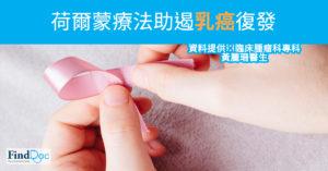 荷尔蒙疗法助遏乳癌复发