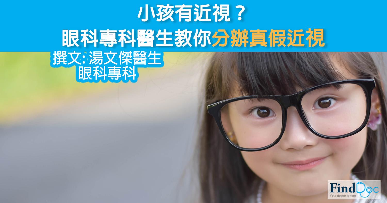 小孩有近视?眼科专科医生教你分办真假近视