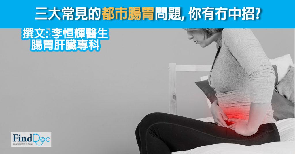 三大常见的都市肠胃问题, 你有没有中招?