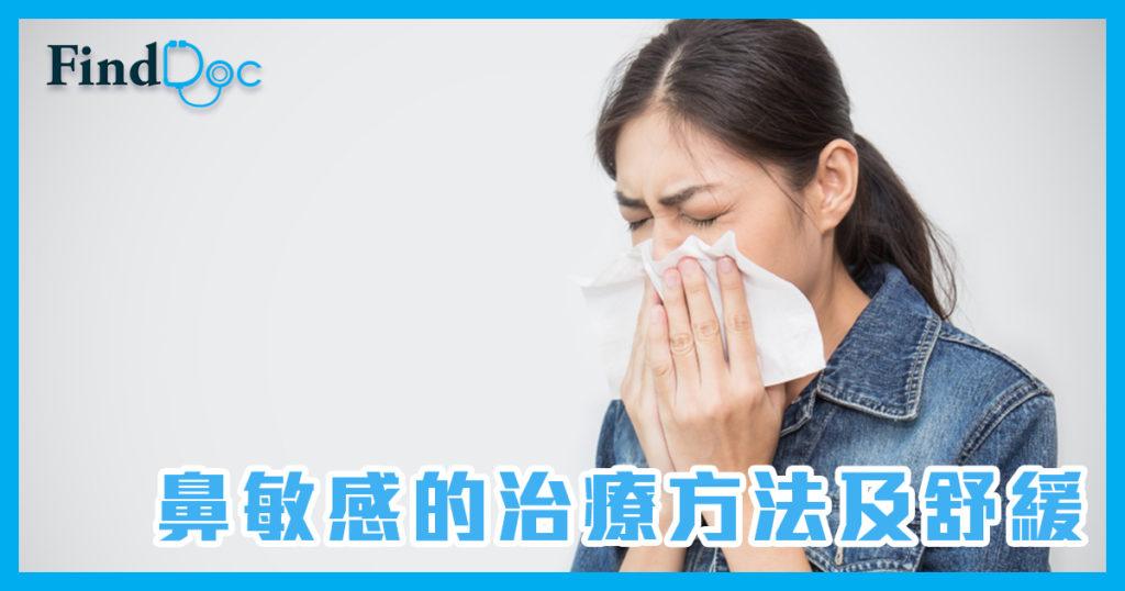 鼻敏感有多严重?