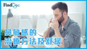 為什麼轉季時容易出現鼻敏感?