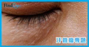 眼睛下面有一粒粒是甚麼?