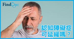 认知障碍症的成因是什么?