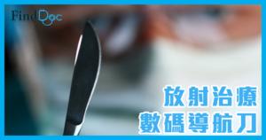 【癌症系列】数码导航刀(M6导航刀)适合对付什么部位的癌症肿瘤?