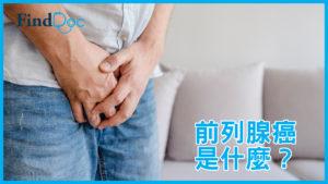 前列腺癌可以靠手术根治吗?如扩散至骨骼会有哪些病征?