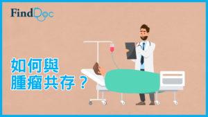 晚期前列腺癌仍能接受治療嗎?病人如何與腫瘤共存?