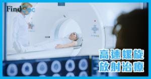 【癌症系列】高速螺旋放射治疗能够提升治疗的准确性?