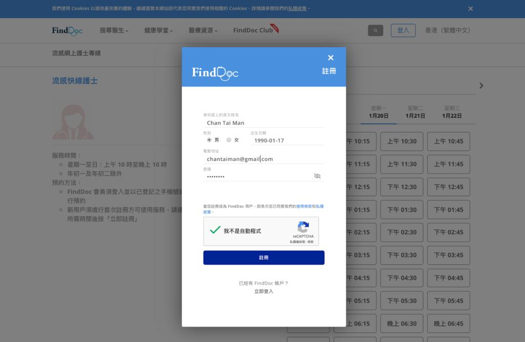 FindDoc流感護士視像諮詢流程-步驟1.2