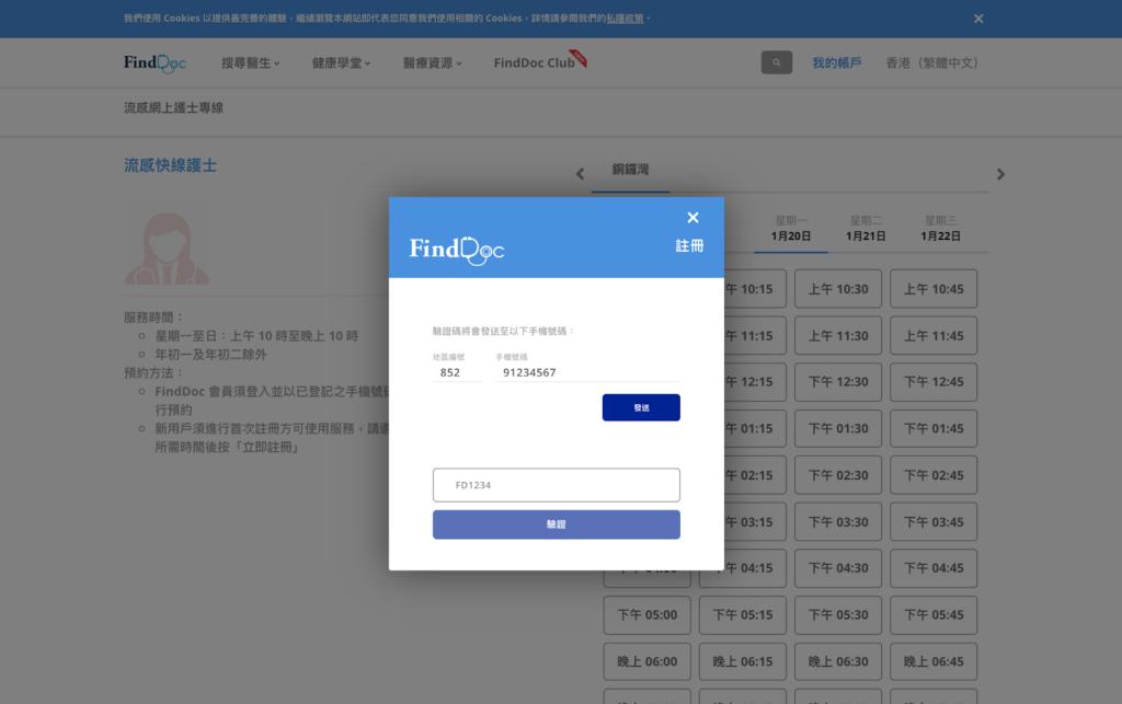 FindDoc流感護士視像諮詢流程-步驟1.3