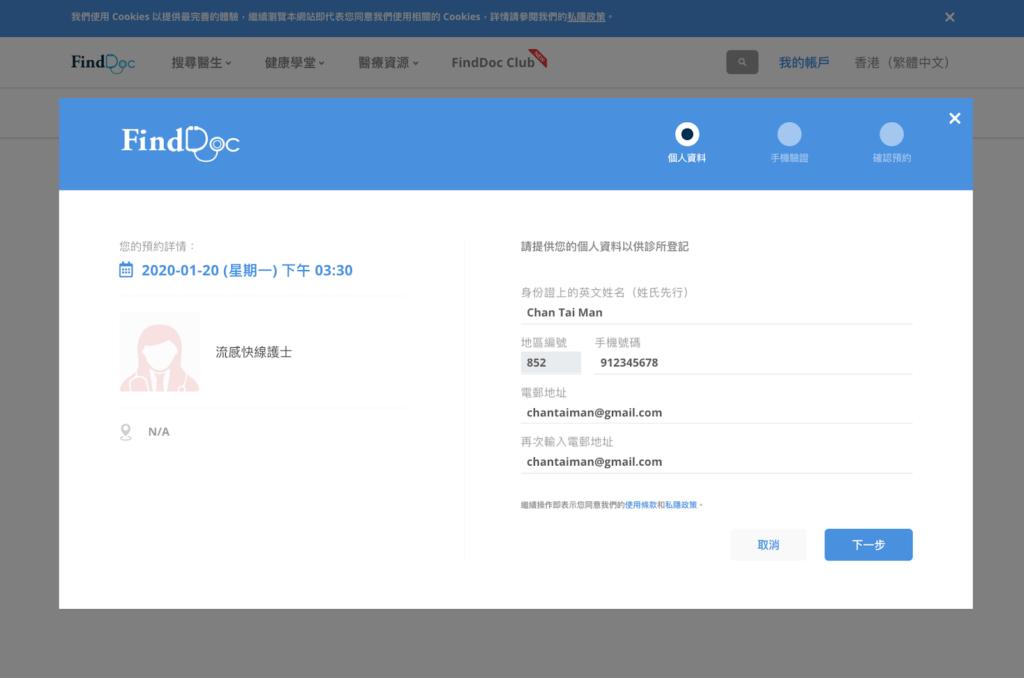 FindDoc流感護士視像諮詢流程-步驟2