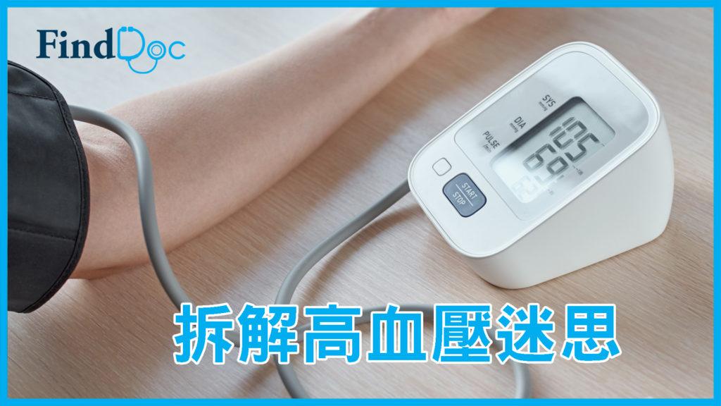 治療高血壓可從手術入手?有機會終生免食藥?