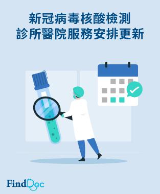 新型冠狀病毒測試診所醫院服務