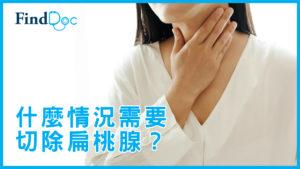 扁桃腺發炎可能大件事 如何進行自我檢查?