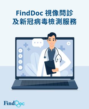 FindDoc視像問診及新冠病毒檢測
