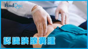 胰腺囊肿会有什么症状?有什么检查和手术方式?