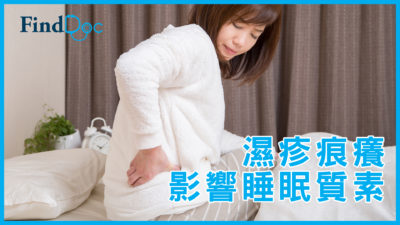 濕疹搞到你晚晚失眠,醫生教你四大對抗貼士!