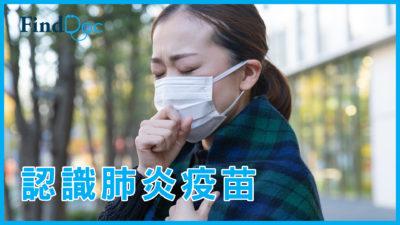 打了流感疫苗就不需要打肺炎疫苗嗎?